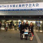 皓子先生第75回日本矯正歯科学会に参加しています