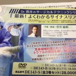 UCLA Implant Association Japan 2017講演会