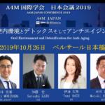 A4M 日本会議で講演しました
