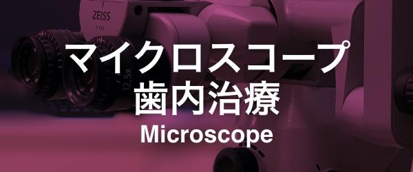 マイクロスコープ歯内治療